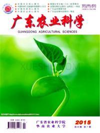 广东农业科学期刊