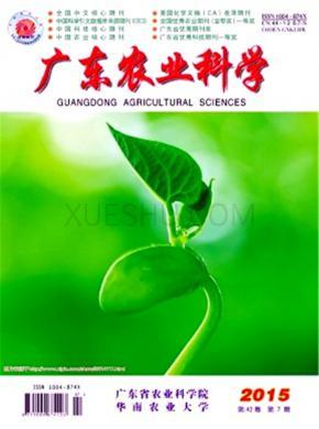 广东农业科学杂志社