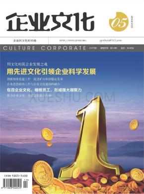 企业文化杂志社
