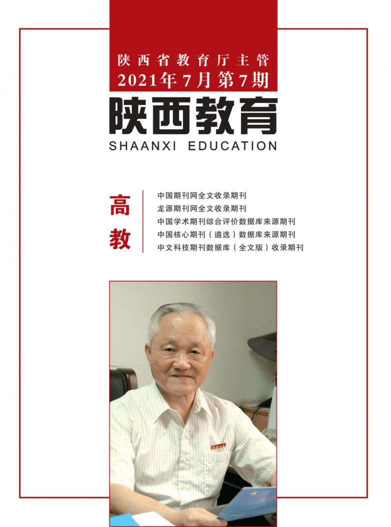 陕西教育杂志