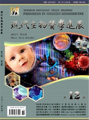 现代生物医学进展杂志
