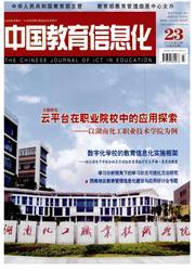 中国教育信息化·高教职教