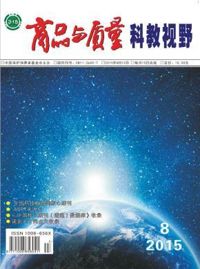商品与质量杂志