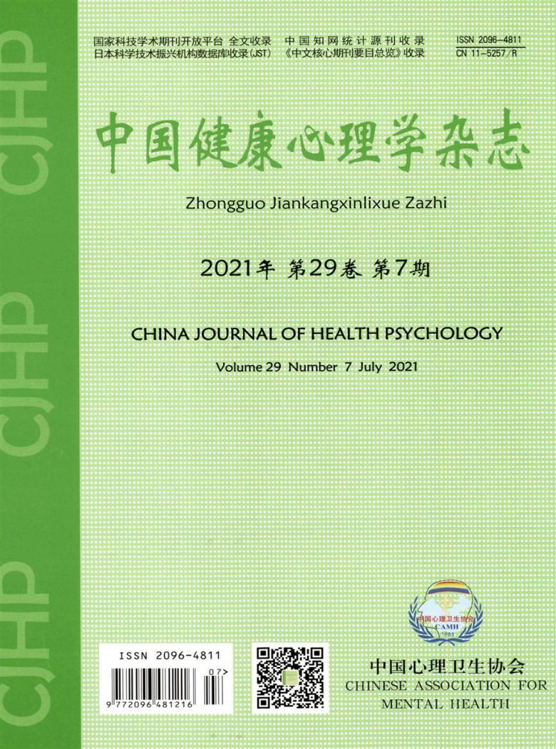 中国健康心理学