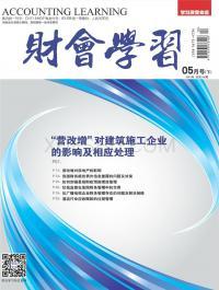 财会学习期刊