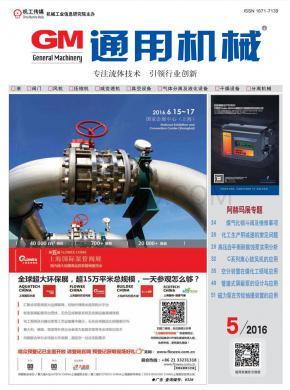 通用机械杂志