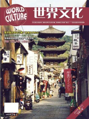 世界文化杂志