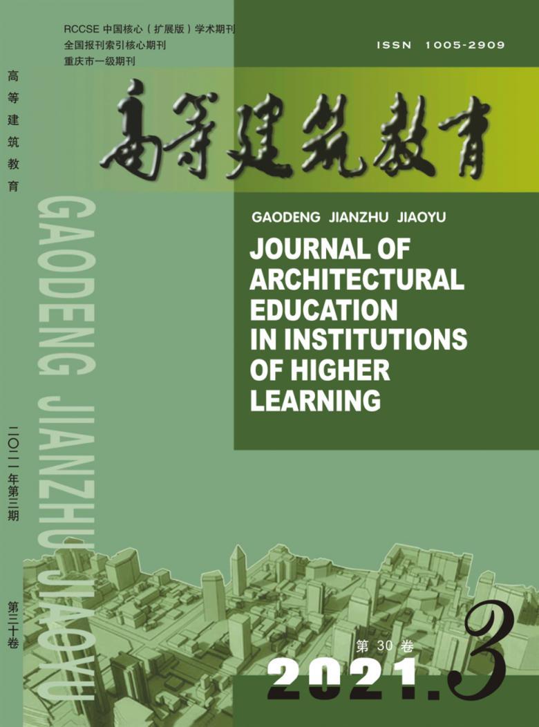 高等建筑教育