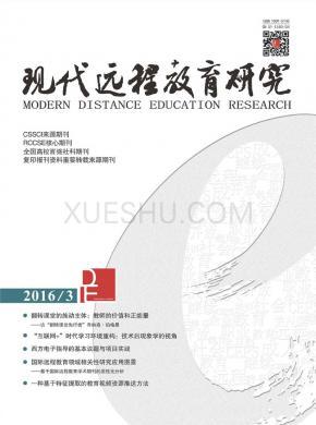 现代远程教育研究杂志