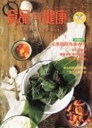 食品与健康