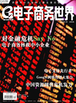 电子商务世界杂志