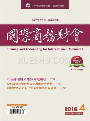 国际商务财会杂志