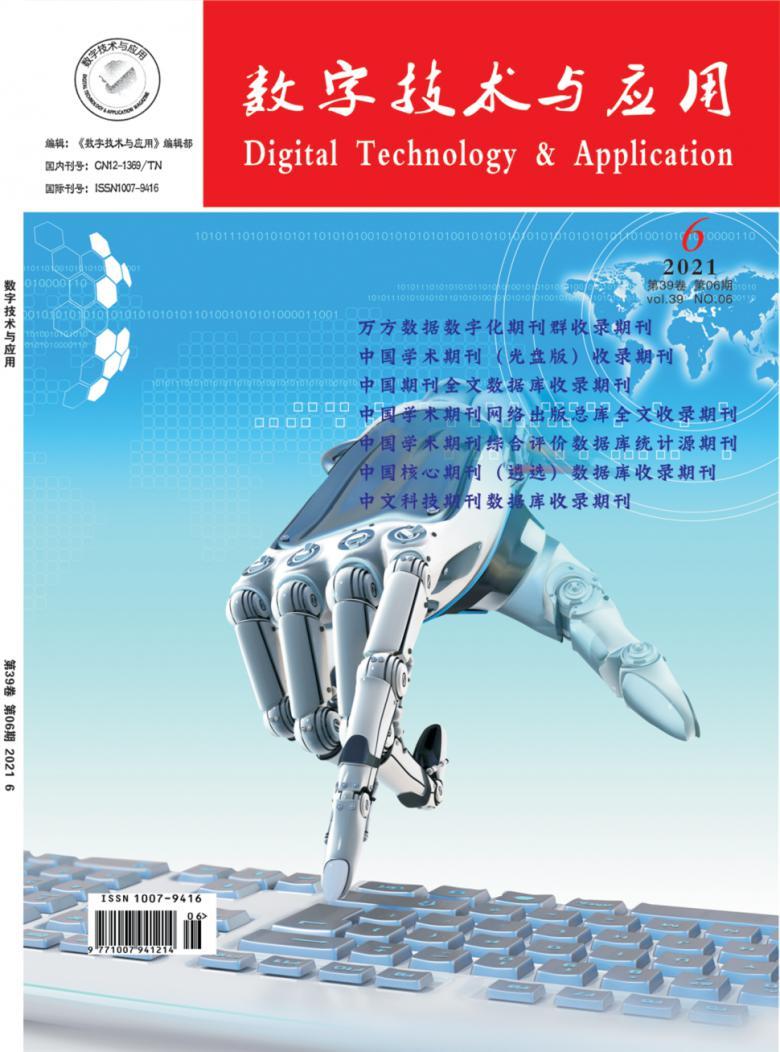 数字技术与应用