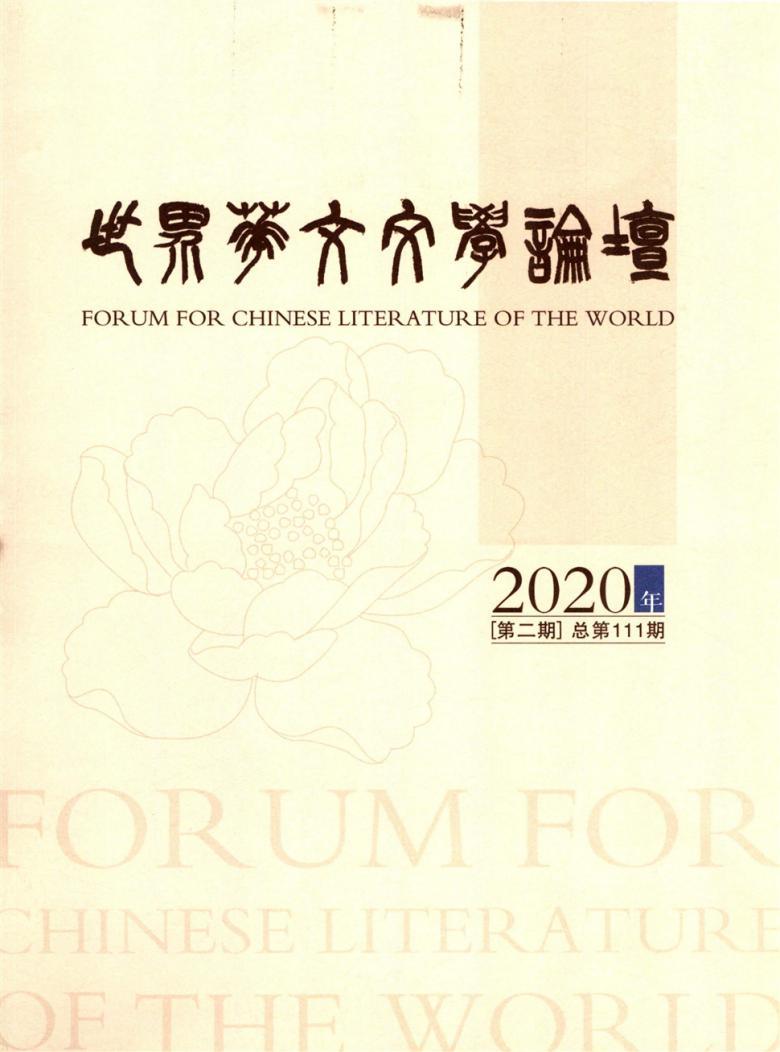 世界华文文学论坛