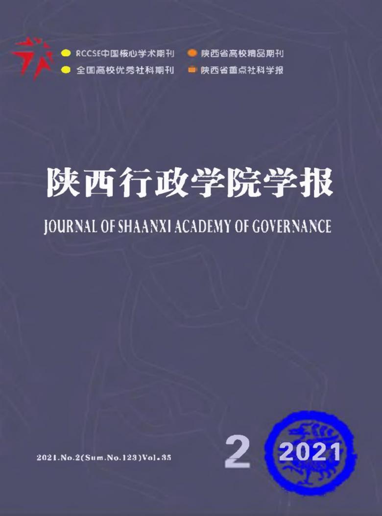 陕西行政学院学报