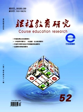 课程教育研究