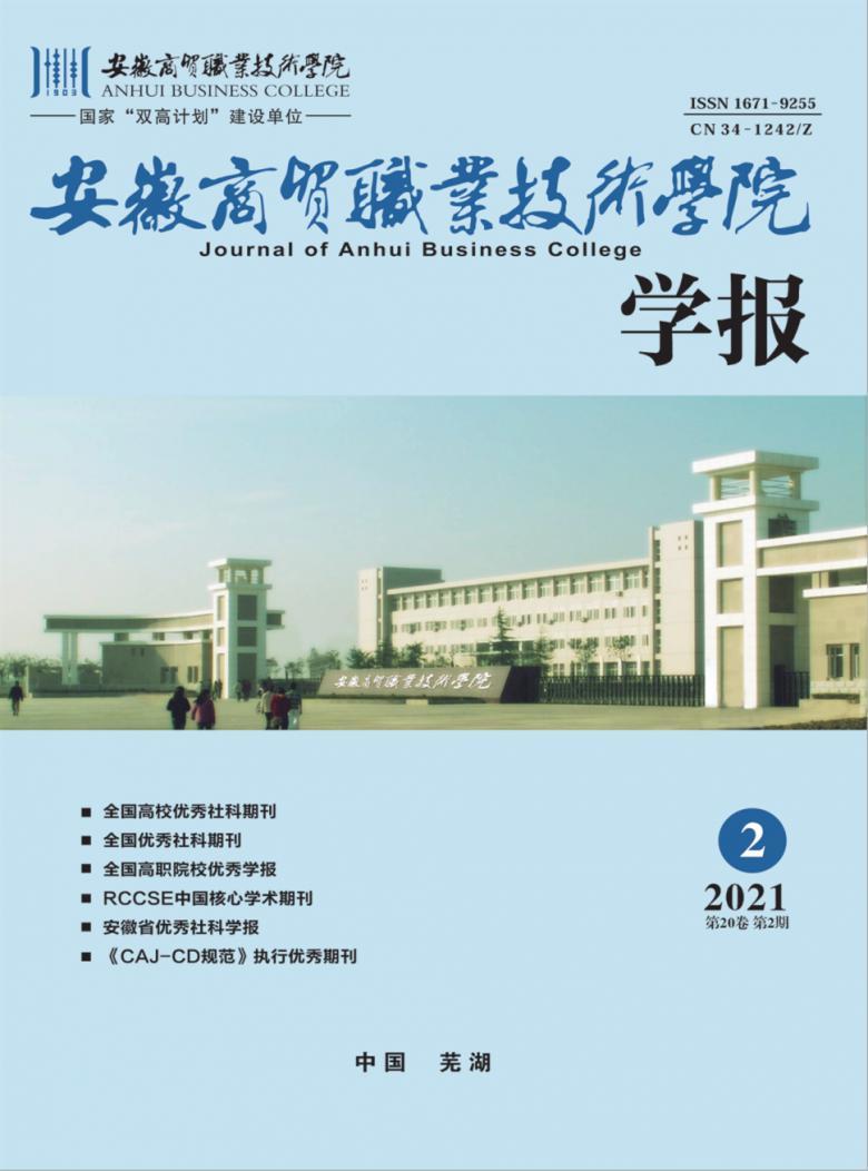 安徽商贸职业技术学院学报