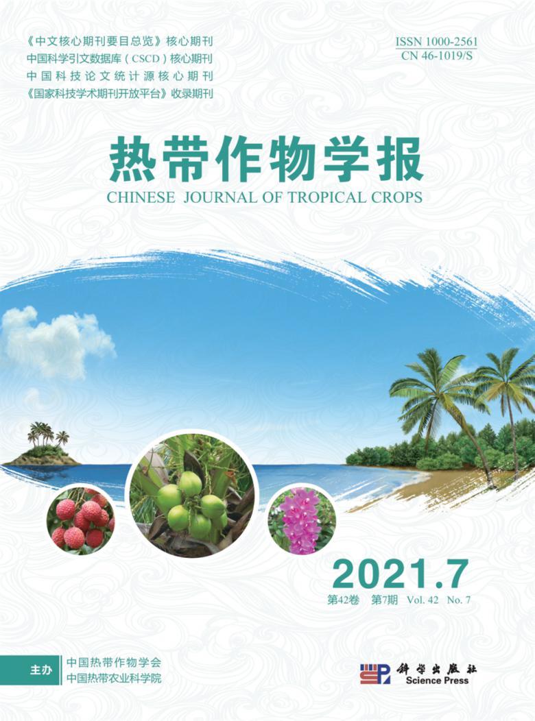 热带作物学报
