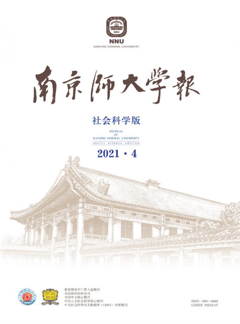 南京师大学报