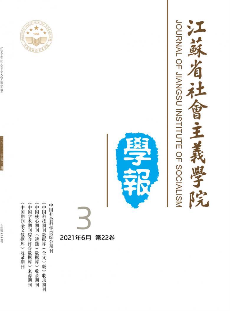 江苏省社会主义学院学报
