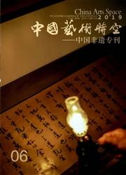 中国艺术时空