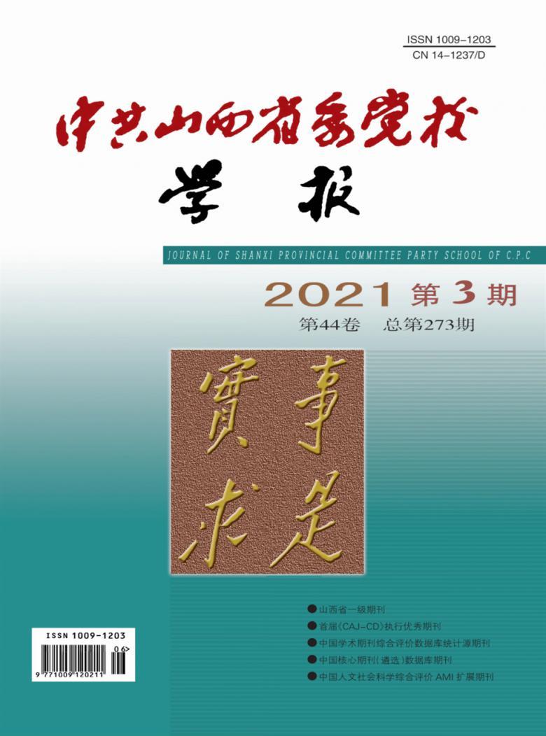 中共山西省委党校学报
