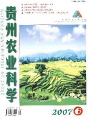 贵州农业科学杂志