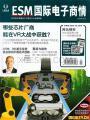 国际电子商情杂志社