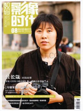 数码影像时代杂志社