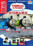 托马斯与朋友