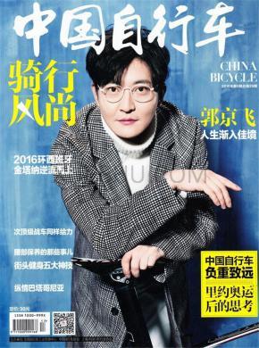 骑行风尚杂志社