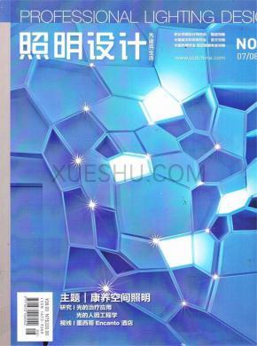 照明设计杂志社