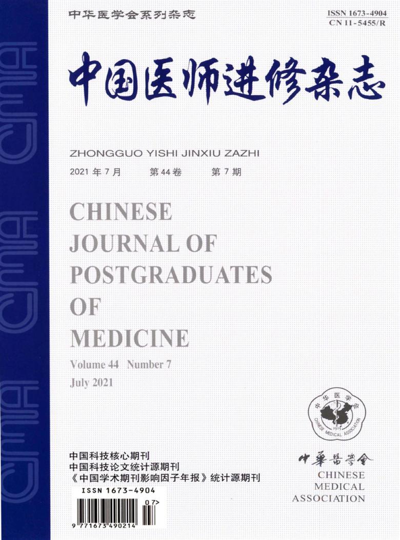中国医师进修
