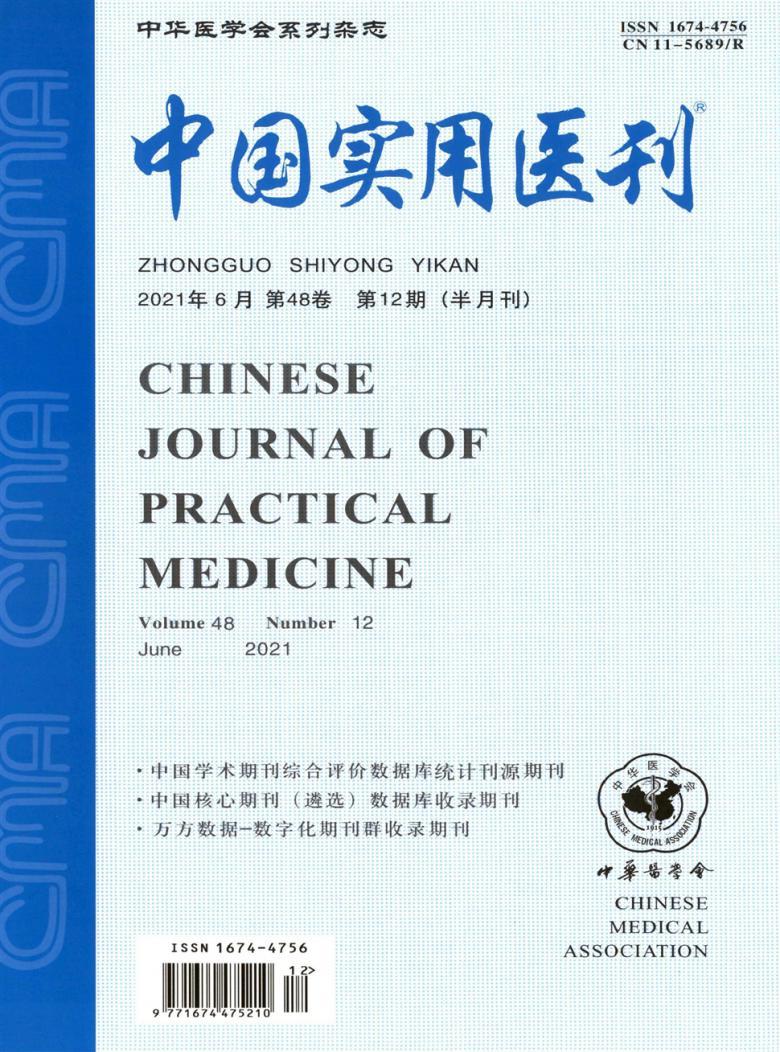 中国实用医刊