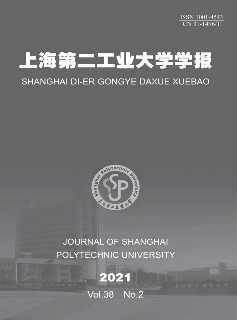 上海第二工业大学学报