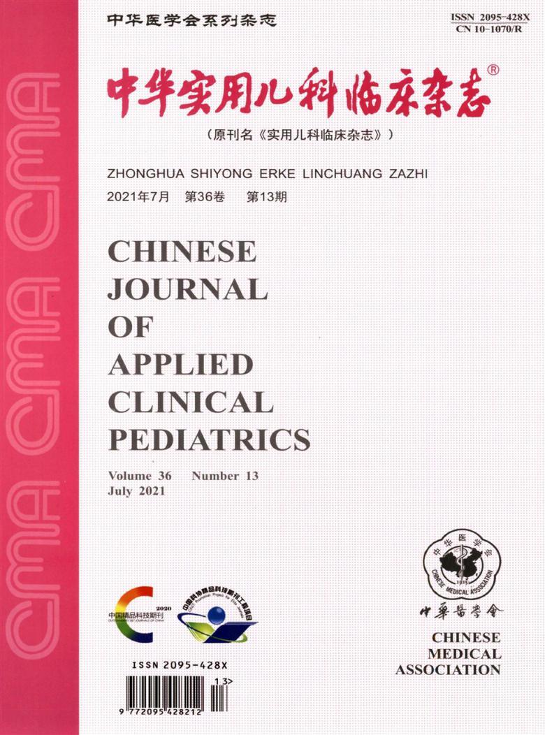 中华实用儿科临床