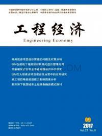 工程经济期刊