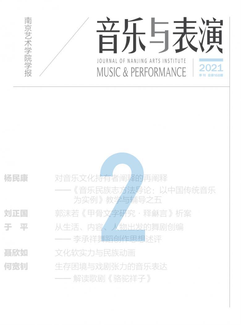 南京艺术学院学报