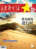 上海支部生活