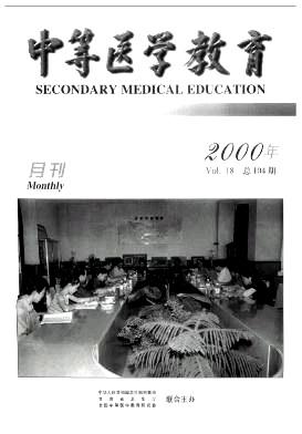 中等医学教育