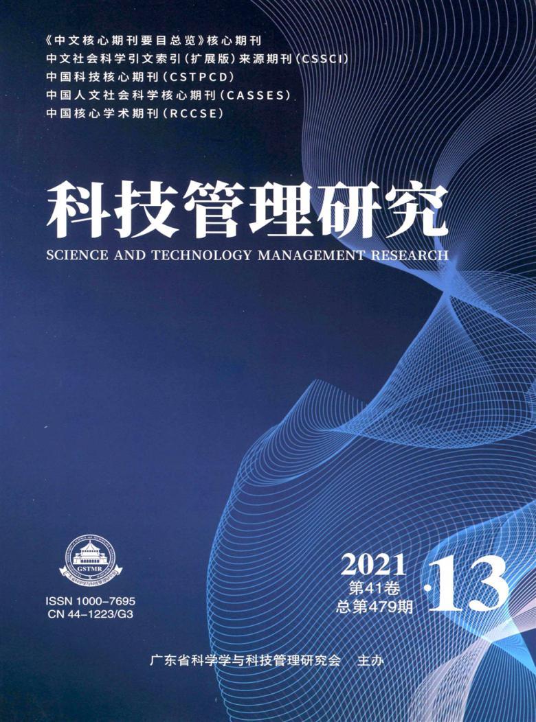 科技管理研究