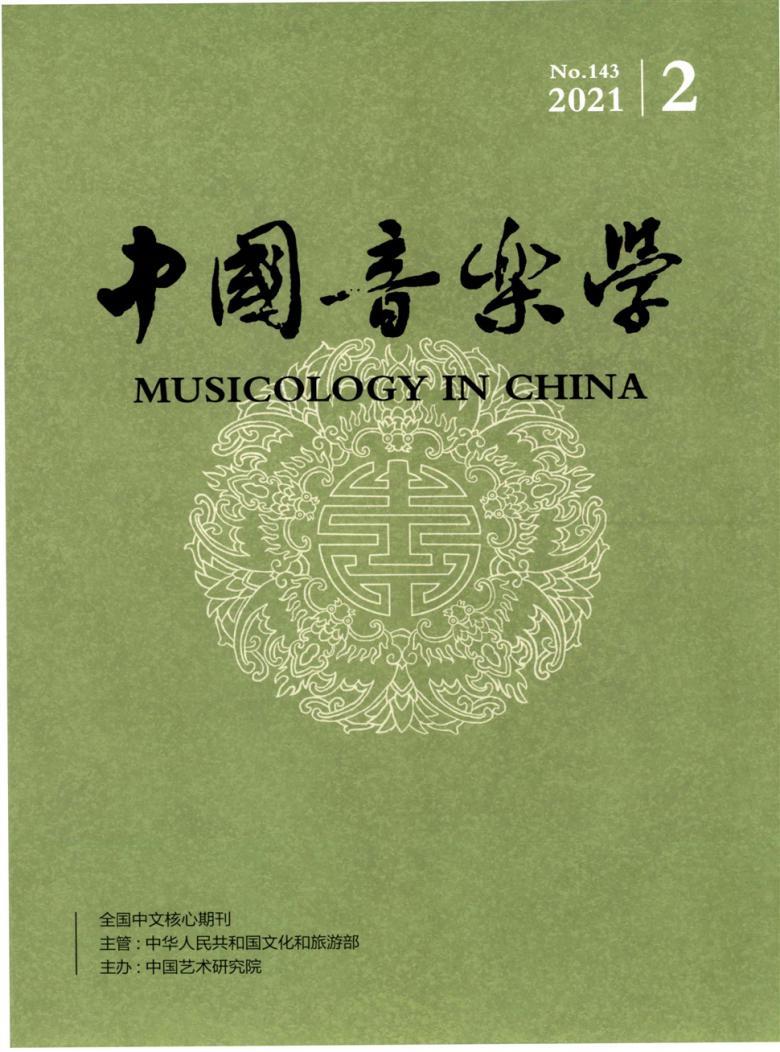 中国音乐学