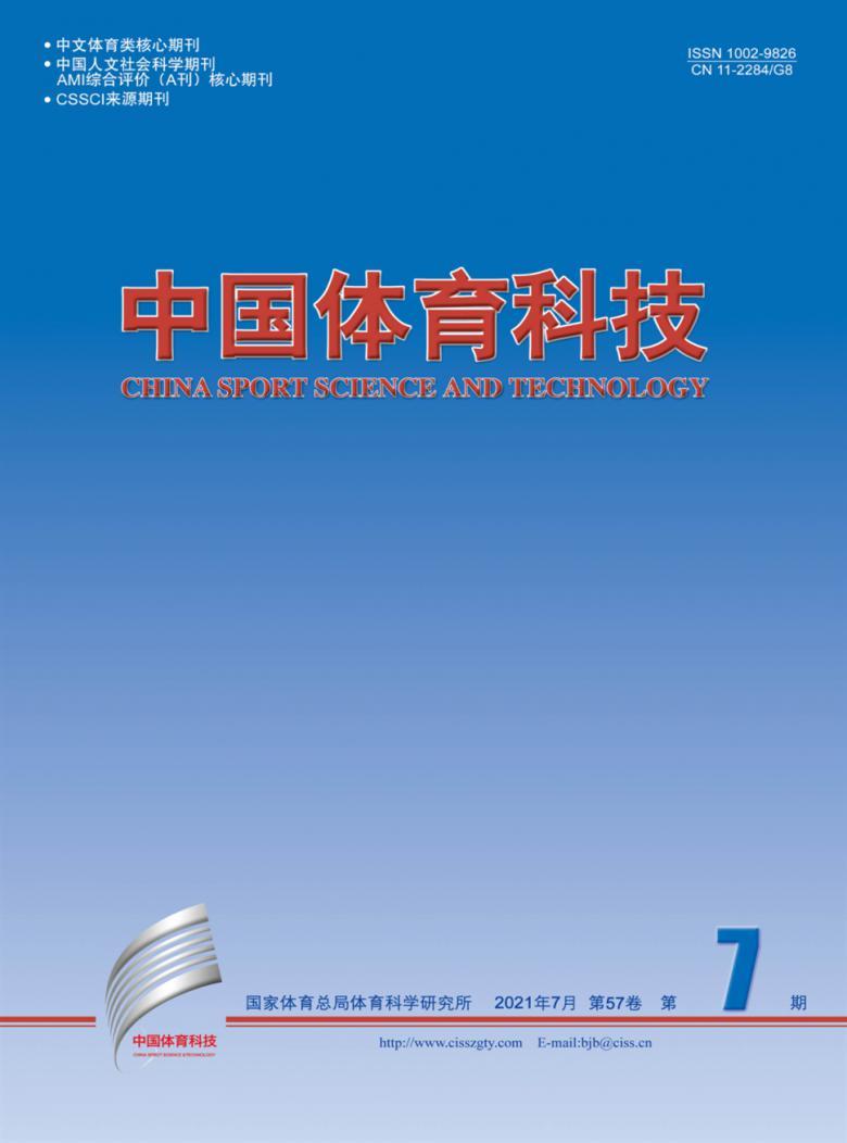 中国体育科技