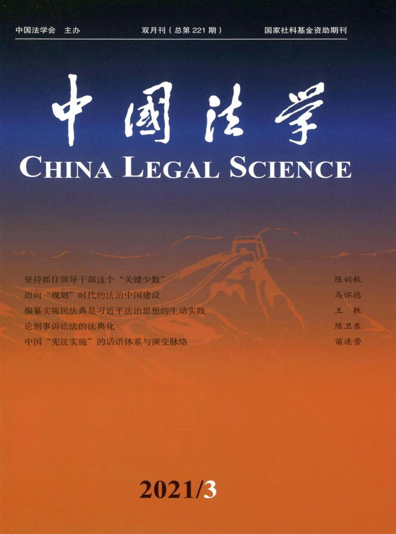 中国法学期刊投稿