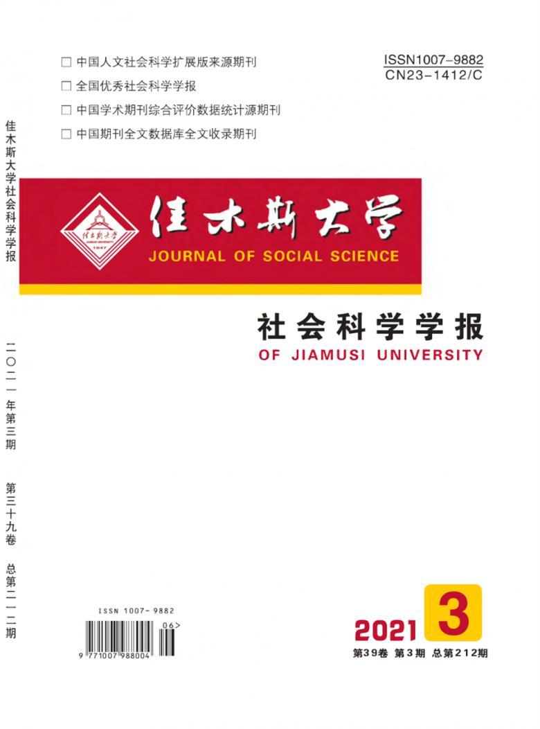 佳木斯大学社会科学学报