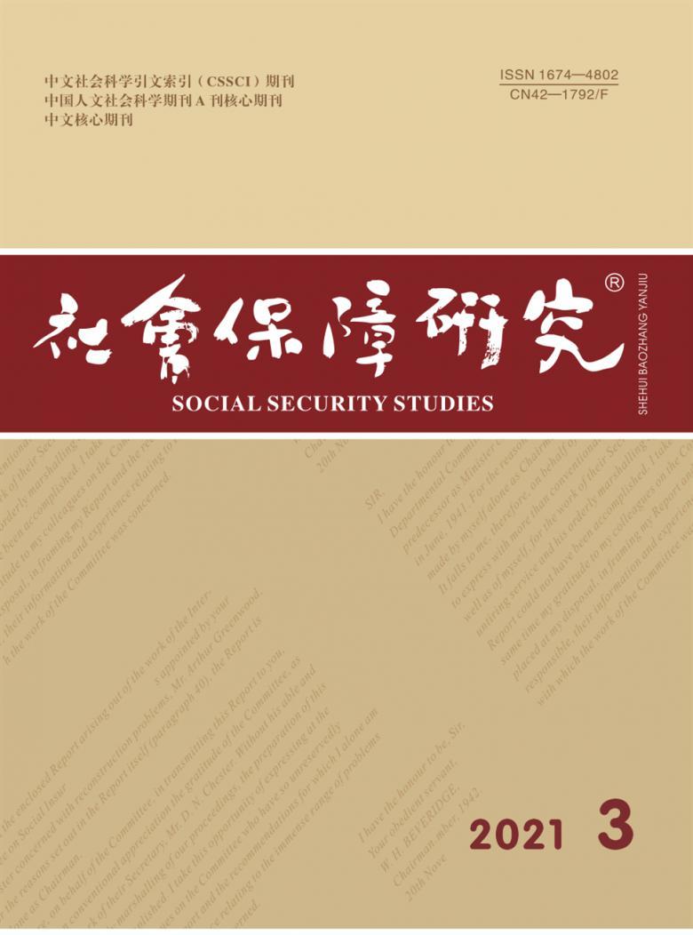 社会保障研究期刊