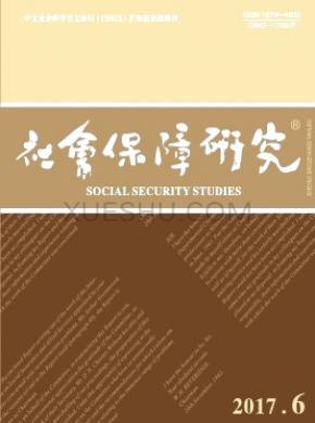 社会保障研究杂志