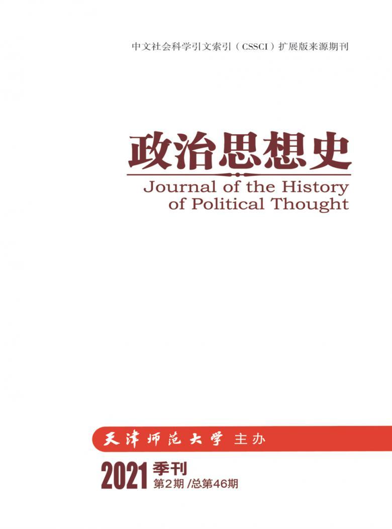 政治思想史