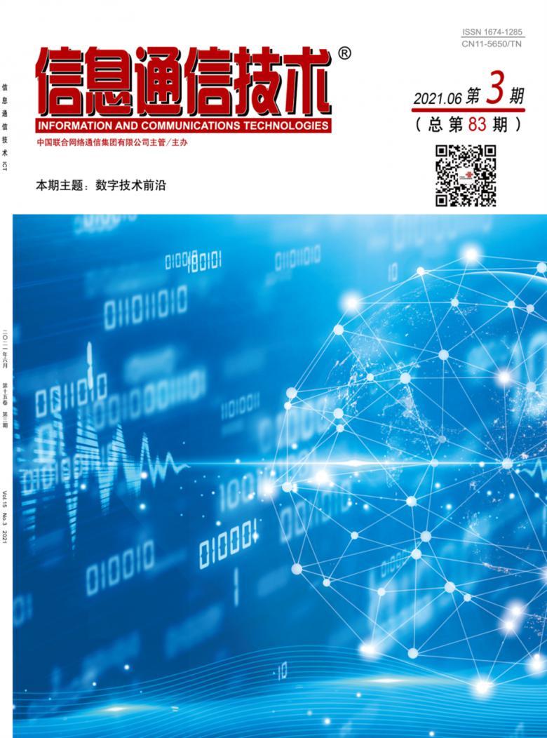 信息通信技术