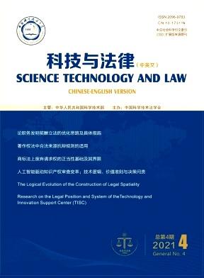 科技与法律